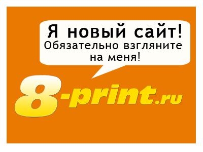 8-Print.ru