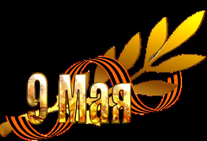 Клипарты на 9 мая - В PNG на прозрачном фоне - Скачать бесплатно