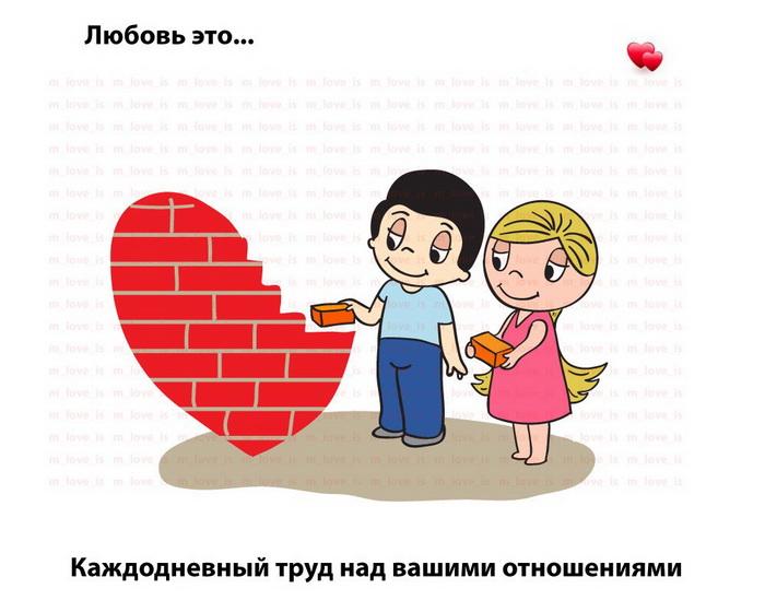 любовь это.. скачать