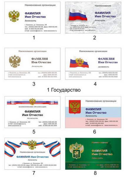 Скачать деловые визитки тематика государство