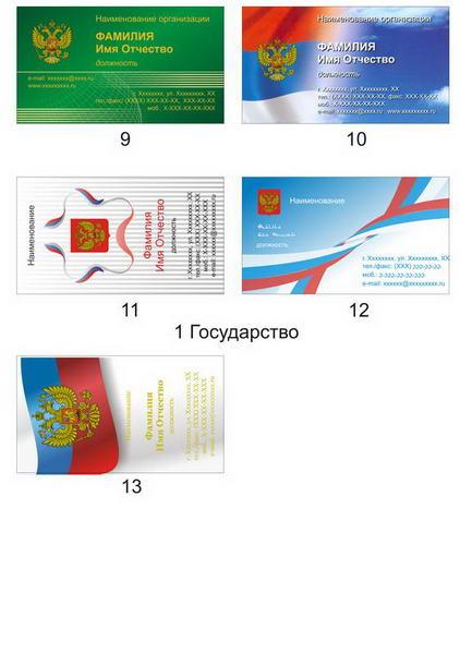 тематика государство скачать визитки