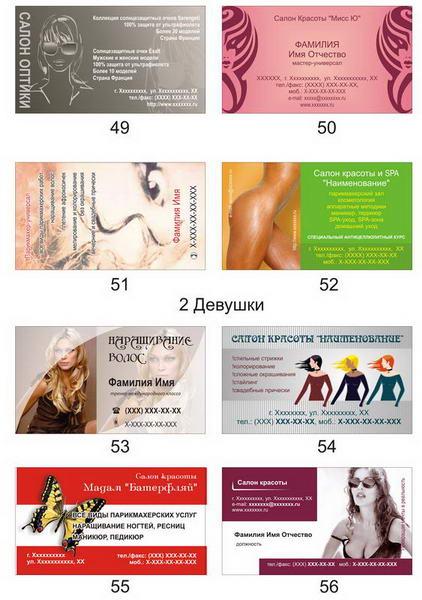 скачать визитки женская одежда