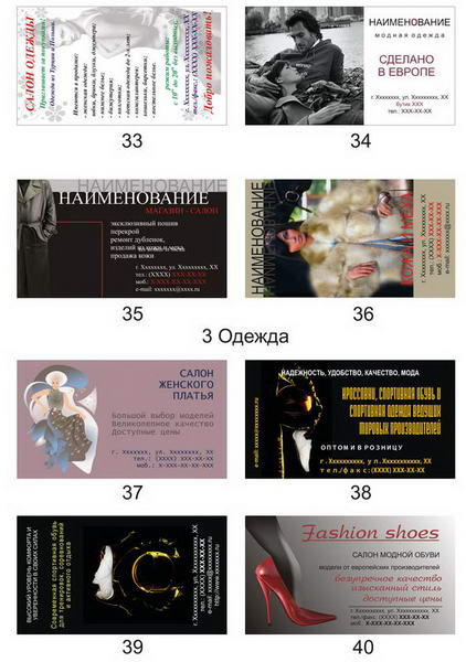 скачать визитки женские платья