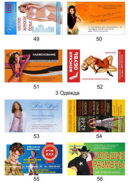 скачать визитки женское белье