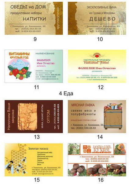 скачать визитки еда