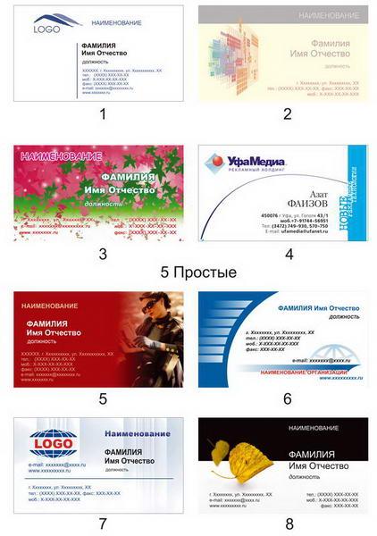 скачать визитки простые общая тема