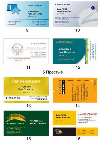визитки простые