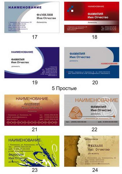 скачать визитки простые разные