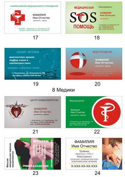 скачать визитки врачи