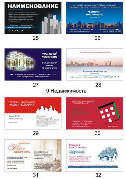 скачать визитки недвижимость