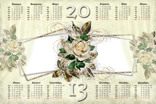 Календарь простой на 2017 год, календарь плакат