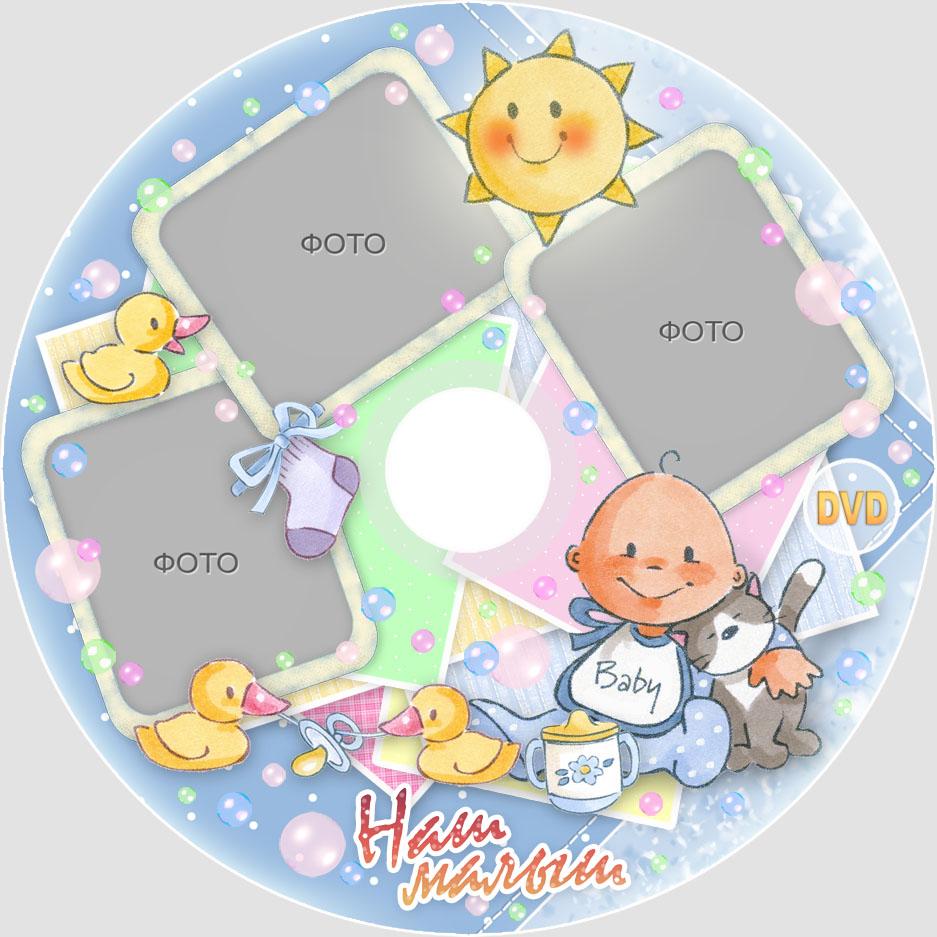 шаблоны DVD