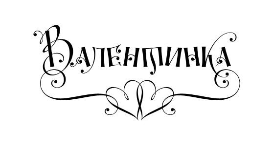 14 февраля прикольная надпись