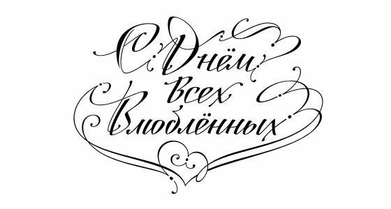 14 февраля надпись на кружке