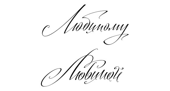 надпись на 14 февраля на день святого валентина
