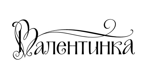 надпись на 14 февраля