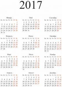 скачать сетку на 2017 год для календаря