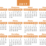 карманный календарь сетка скачать 2017