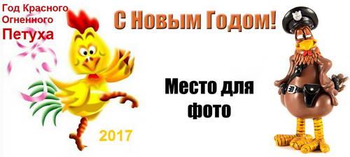 кружка на 2017 год Год Петуха