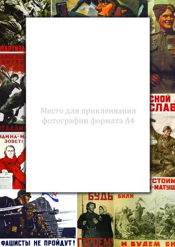табличка бесмертный полк