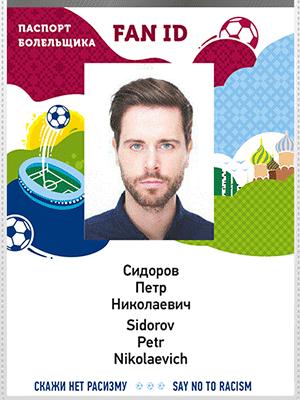 Фото на паспорт болельщика ЧМ-2018