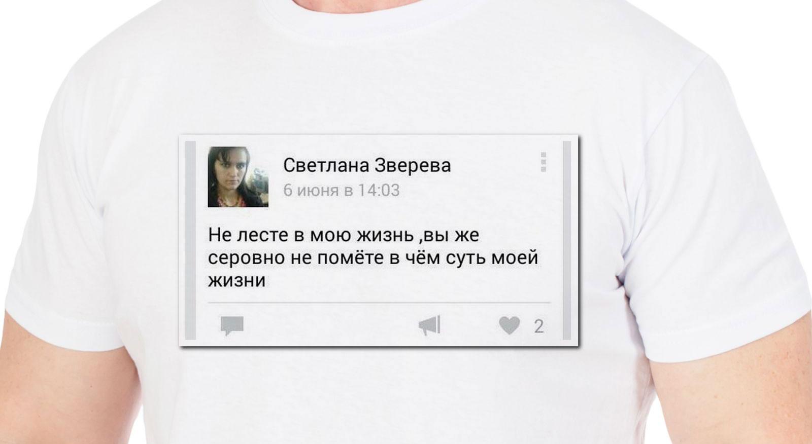 Печать комментария из интернета на футболку