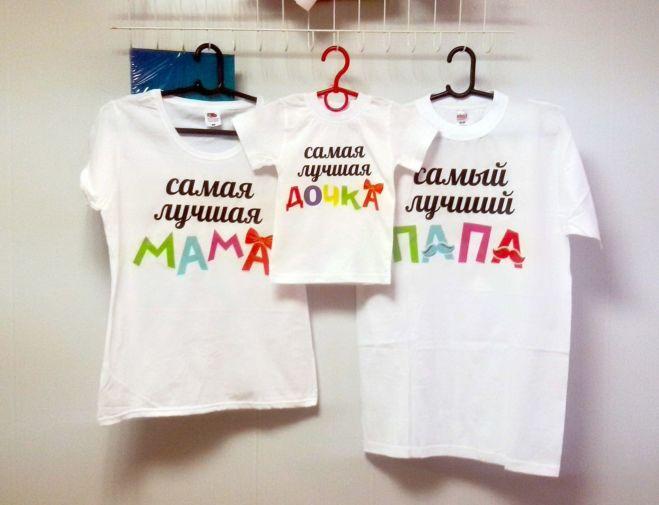 Футболки для всей семьи - Заказать футболки семейные