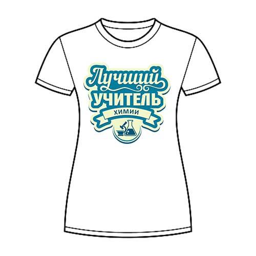 Подарочные футболки для учителей - Школьные футболки