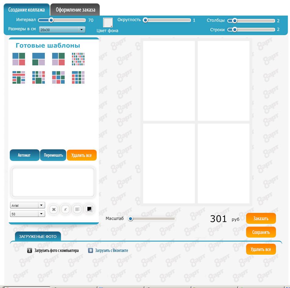 онлайн коллаж графий бесплатно