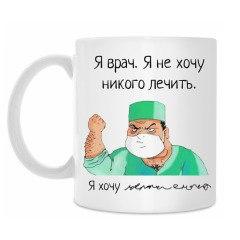 Кружка для врача - кружки для медиков