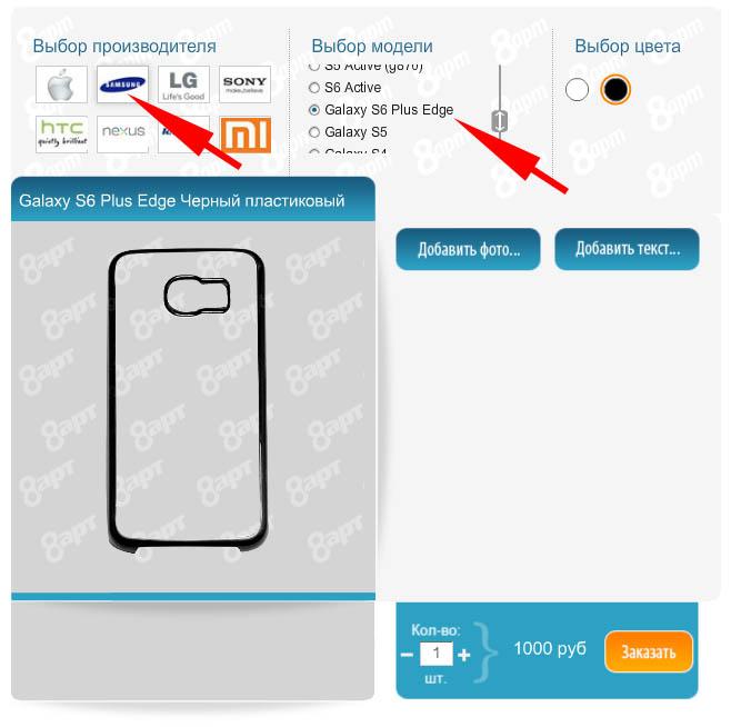 Чехол на заказ - Samsung Galaxy S6 Plus Edge