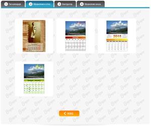 календарь онлайн шаблоны