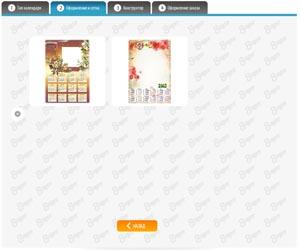 заказать календарь онлайн выбор шаблона