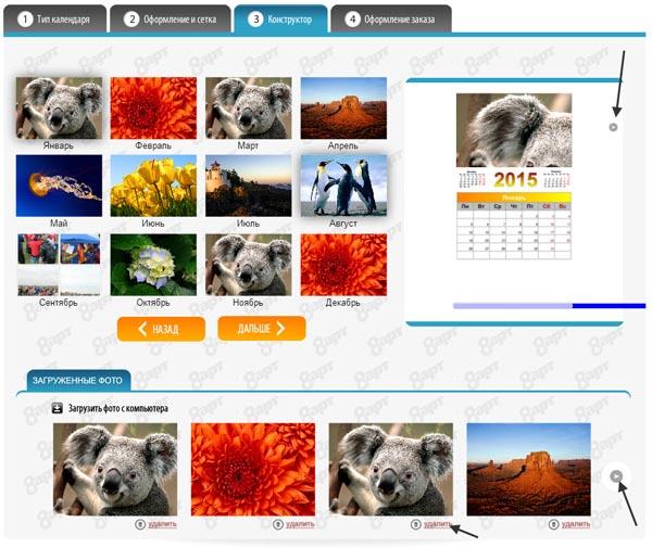 календарь с фото на заказ онлайн