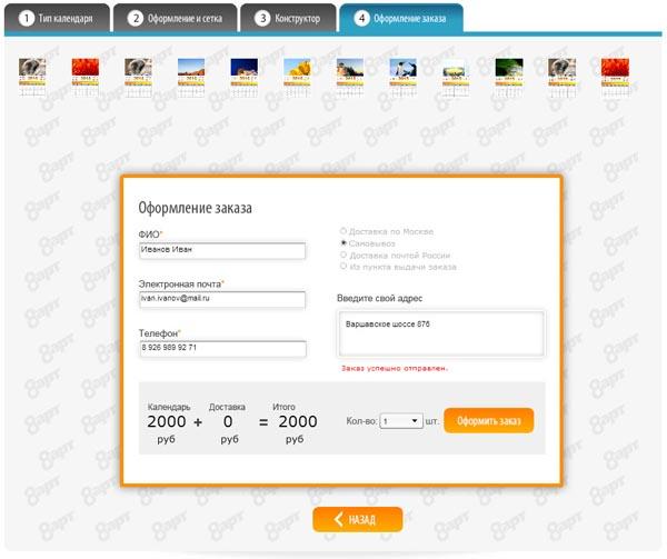 заказ онлайн календаря с фото