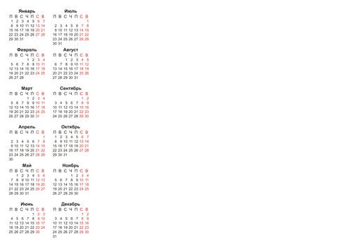 Сетки для календарей-плакатов на 2018 - Скачать бесплатно для Фотошопа (Photoshop)