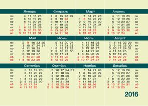 Скачать бесплатно сетки для карманных календарей на 2016 год