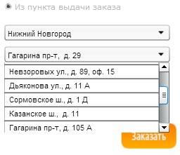 пункт выдачи заказов фотосалона 8-АРТ в Нижнем Новгороде