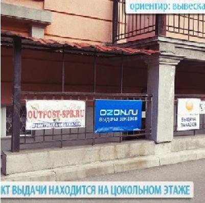 почтомат 8 арт в Санкт-Петербурге