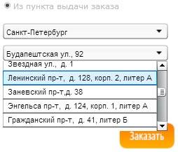 пункты выдачи заказов 8-Арт в Санкт Петербурге
