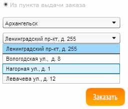 пункты выдачи заказов в Архангельске