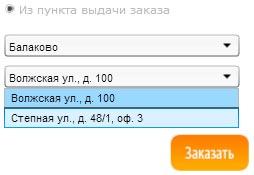 пункты выдачи заказов в Балаково