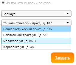 пункты выдачи заказов в Барнауле