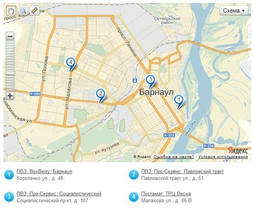 пункты выдачи заказов 8-Арт в Барнауле