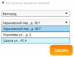 доставка от фотосалона 8-Арт до Белогорода