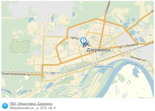 пункт выдачи заказов заказов в Дзержинске