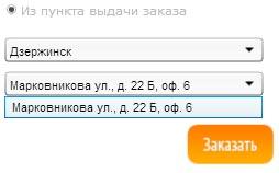 выдача заказов фотосалона 8-Арт в Дзержинске