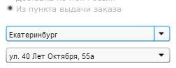 пункт вывоза заказов фотосалона 8-Арт в Екатеринбурге