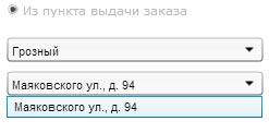 пункты выдачи заказов в Грозном