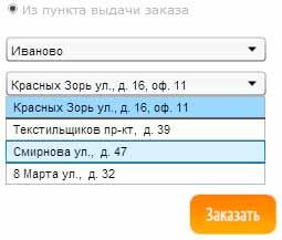доставка до Иваново